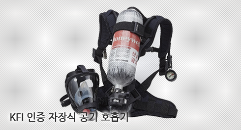 KFI Approved Breathing Apparatus